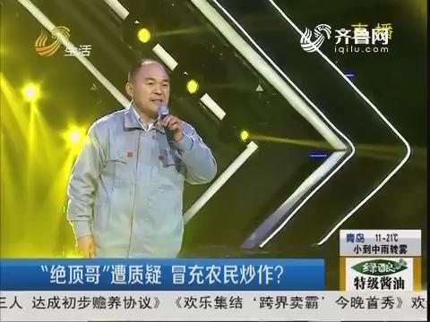 """济宁:""""绝顶哥""""遭质疑 冒充农民炒作?"""