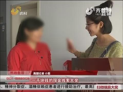 临沂观众获千元线索大奖