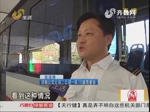 """【每周红榜】济南:""""救火不留名""""公交司机获红榜大奖"""