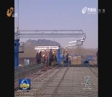 【数说新开局】505亿元  山东基础设施项目建设再提速