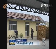 【数说新开局】34万户 山东改造农村危房