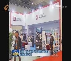 """第三届""""青岛·东亚版权创意精品展示交易会""""实现交易额39亿元"""