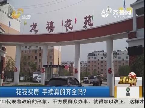 【重磅】滨州:花钱买房 手续真的齐全吗?