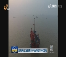 胜利海上油田累计产油突破5000万吨