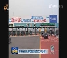 济青高速北线明起封闭施工36小时