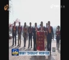 """国内首个""""艺术活化乡村""""项目落户沂源"""