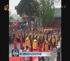 第五届临朐沂山文化节开幕