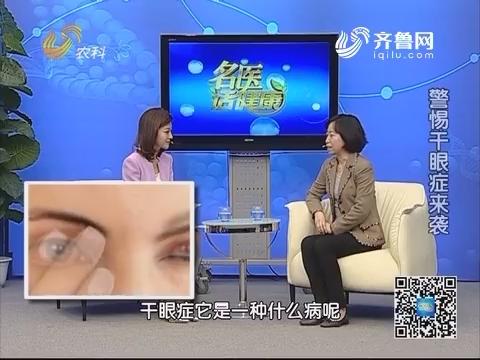 20170416《名医话健康》:警惕干眼症来袭