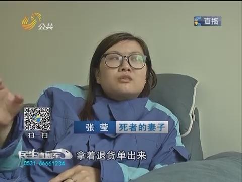 【东营】追踪:退货引争执 被捅三刀身亡