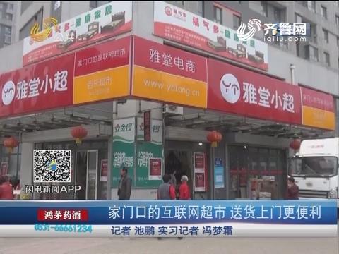 济南:家门口的互联网超市 送货上门更便利