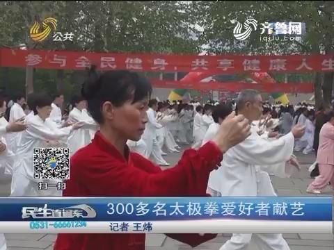 济南:300多名太极拳爱好者献艺