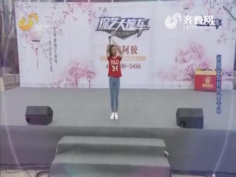 综艺大篷车:女汉子王媛媛演唱《开门大吉》