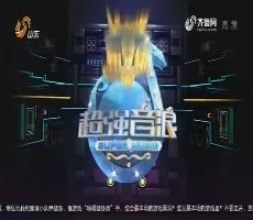 20170416《超强音浪》:马振京挑选成功