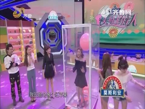 美味俏佳人:恐怖KTV  歌词接龙比赛激烈 噩梦气球何时引爆
