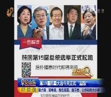 """【热点快搜】第19届韩国大选4月17日正式""""起跑"""""""