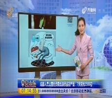 【超新早点】成都人民公园免费厕纸浪费盗窃严重:7天用光1500卷
