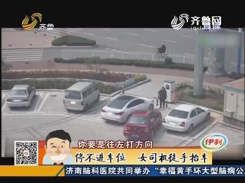青岛:停不进车位 女司机徒手抬车