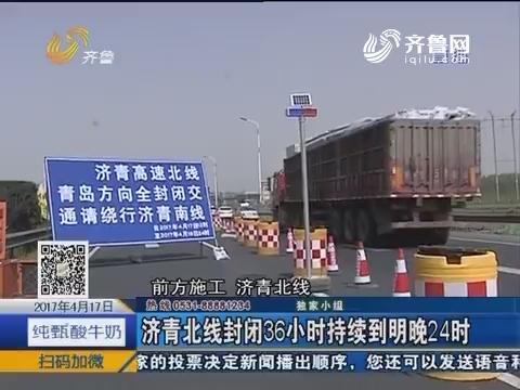 济青北线封闭36小时持续到4月18日晚24时