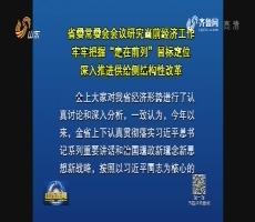 山東省委常委會會議研究當前經濟工作