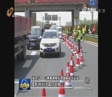 济青高速北线今天中午开始全封闭施工