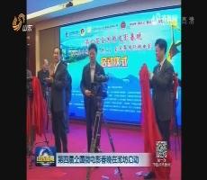 第四届全国微电影春晚在潍坊启动