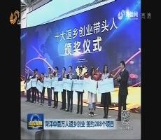 菏泽单县万人返乡创业 签约288个项目