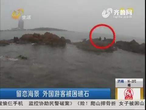 青岛:留恋海景 外国游客被困礁石