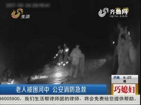 曲阜:老人被困河中 公安消防急救