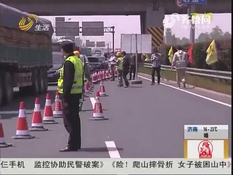 济南:17日中午起 济青北线封闭36小时