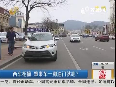 烟台:两车相撞 肇事车一脚油门就跑?