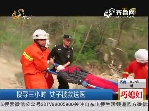 青岛:爬山摔骨折 女子被困山中