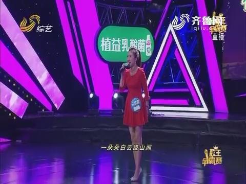 歌王争霸赛:马翠霞演唱歌曲《谁不说俺家乡好》支持率非常高