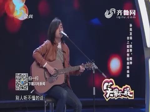 """笑果不一般:台上献原创歌曲给杨娜 孙亮发扬""""挑事""""精神"""