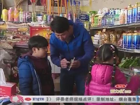明星宝贝:保卫超市变身趣味运动会