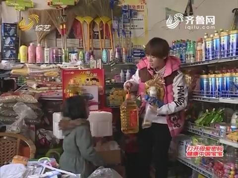 明星宝贝:保卫超市大考验变成免费便利店?