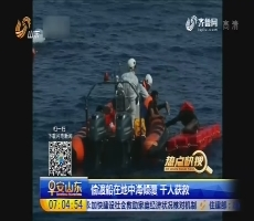【热点快搜】偷渡船在地中海倾覆 千人获救