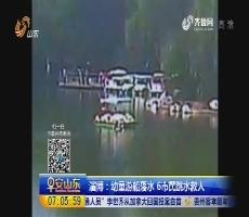 淄博:幼童游船落水 6市民跳水救人