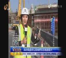 【闪电连线】潍坊段通亭街跨线桥拆除难度最大