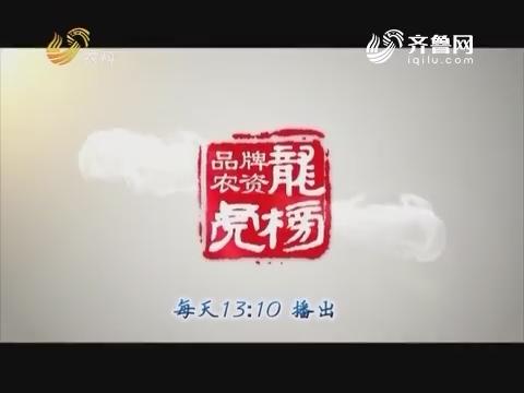 """20170418《品牌农资龙虎榜》:昌邑——老邵大姜地里的""""稀罕物"""""""