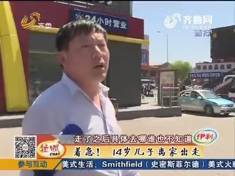 济南:着急!14岁儿子离家出走