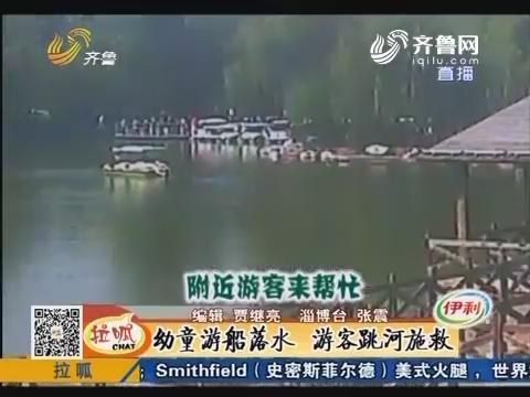 淄博:幼童游船落水 游客跳河施救