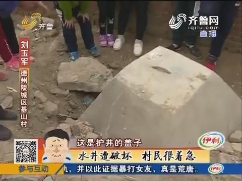 德州:水井遭破坏 村民很着急