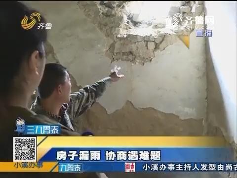 枣庄:房子漏雨 协商遇难题
