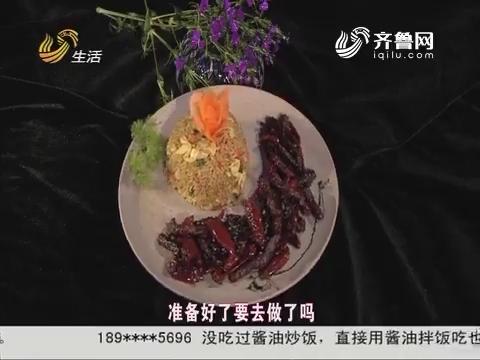 2017年04月18日《非尝不可》:快手香牛