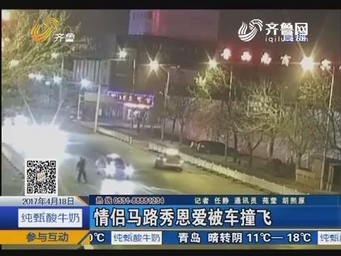 菏泽:情侣马路秀恩爱被车撞飞