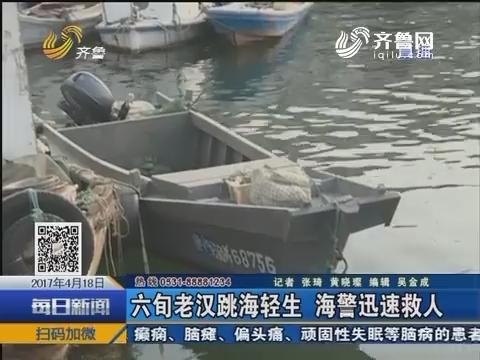 烟台:六旬老汉跳海轻生 海警迅速救人
