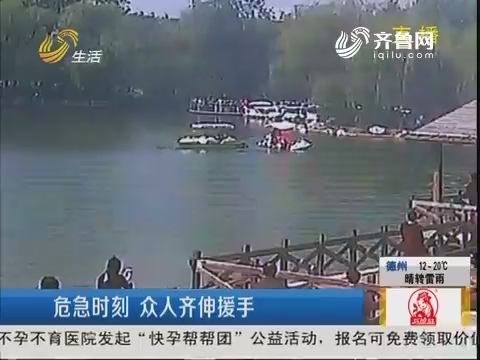 淄博:危急!男孩船上玩耍 不慎坠入湖中