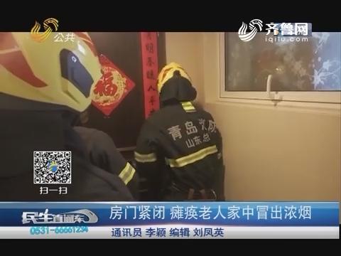 青岛:房门紧闭 瘫痪老人家中冒出浓烟