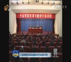 山东省群团改革专题研讨培训班开班