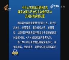 中共山东省纪委通报5起落实全面从严治党主体责任不力受到问责典型问题